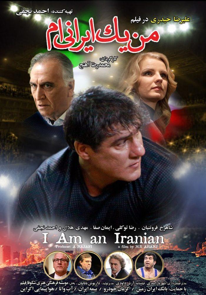 من یک ایرانی ام