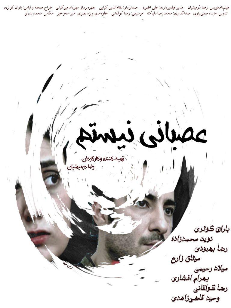 فیلم های اکران دوم نوروز