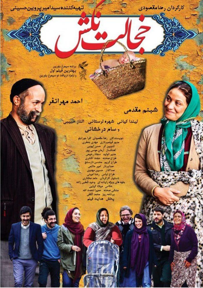 فیلم شماره 2 گیشه 23 خرداد: خجالت نکش