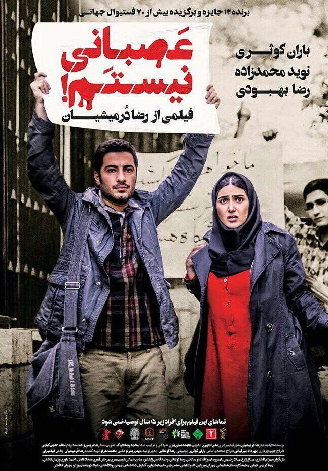 فیلم شماره 4 گیشه 23 خرداد: عصبانی نیستم!
