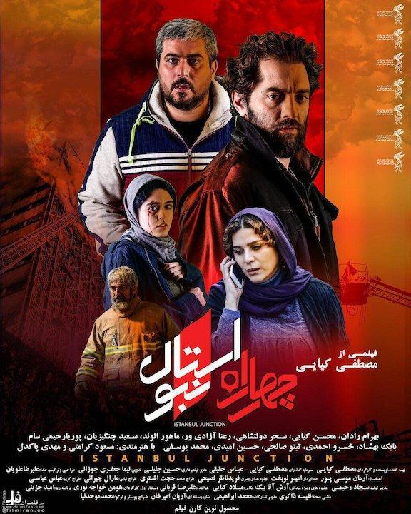 فیلم شماره 3 گیشه 23 خرداد: چهار راه استانبول
