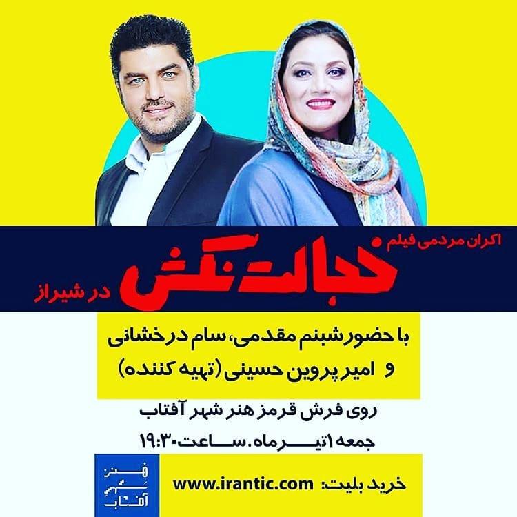 اخبار سینمای ایران