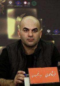 فرشاد محمدی