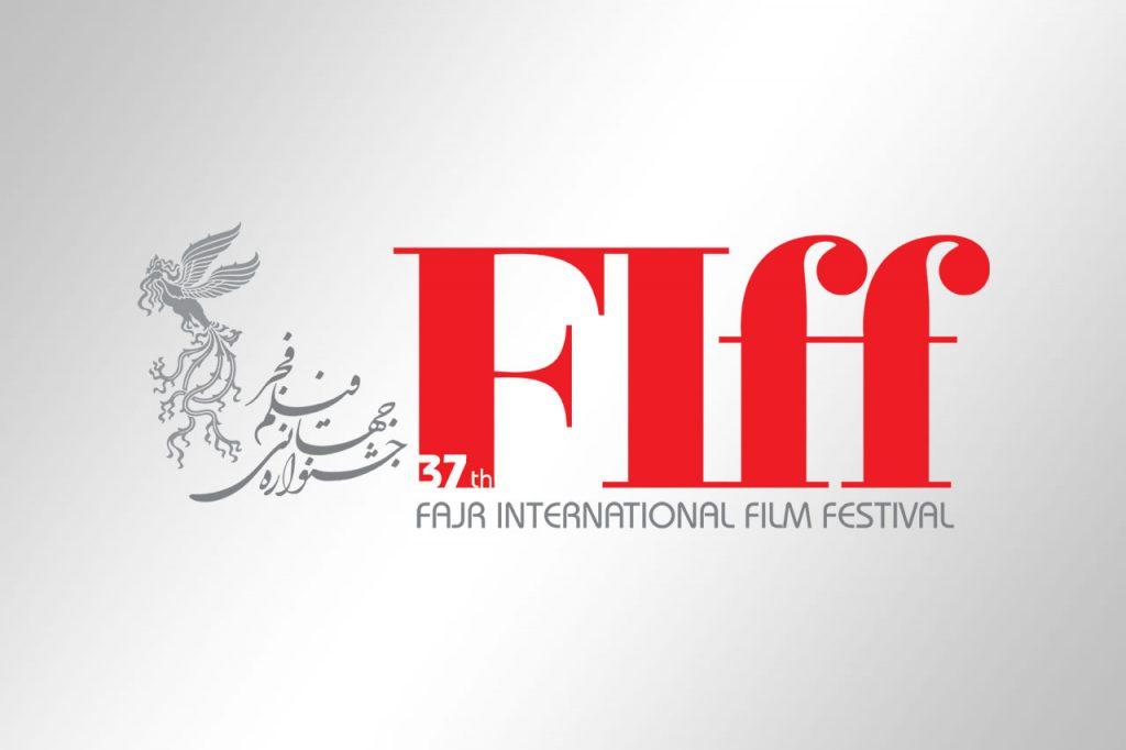 فراخوان سی و هفتمین جشنواره جهانی فیلم فجر