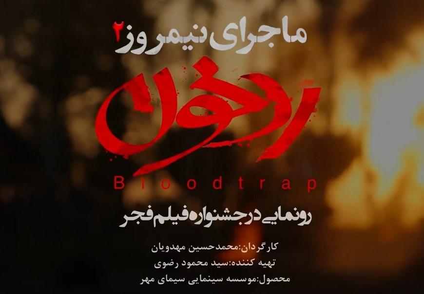 اولین عکس فیلم ماجرای نیمروز: رد خون