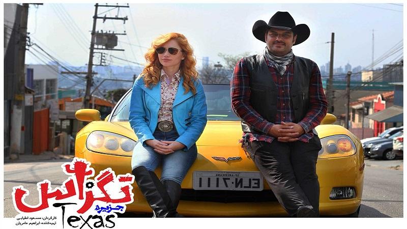 فیلم سینمایی تگزاس