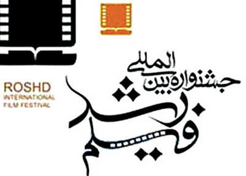 اولین روز جشنواره فیلم رشد