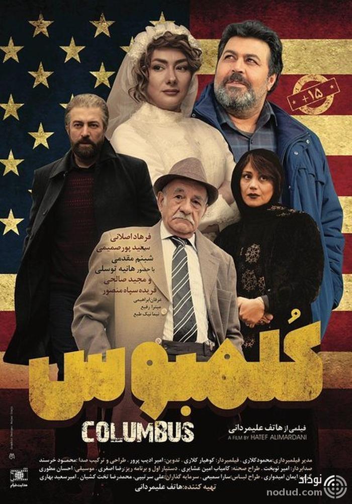پوستر فیلم کلمبوس