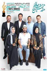جوایز حافظ