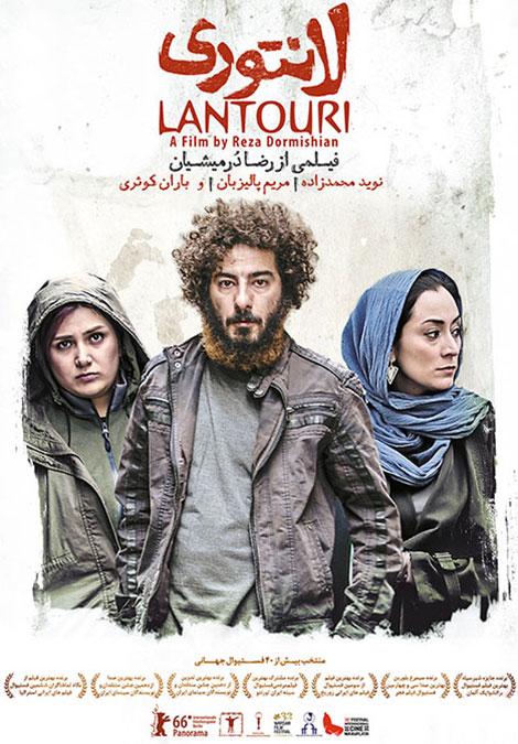 فیلم لانتوری در چین