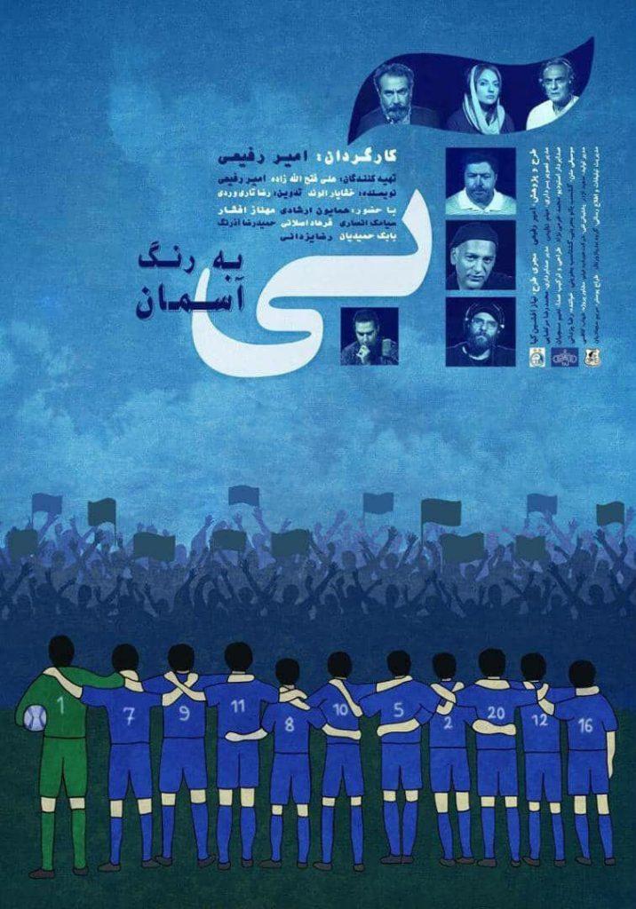 پوستر فیلم آبی به رنگ آسمان