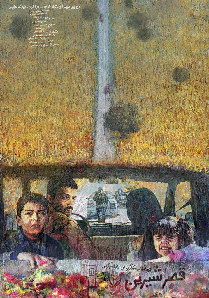 اولین پوستر فیلم قصر شیرین
