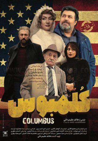 فیلم کلمبوس - Columbus