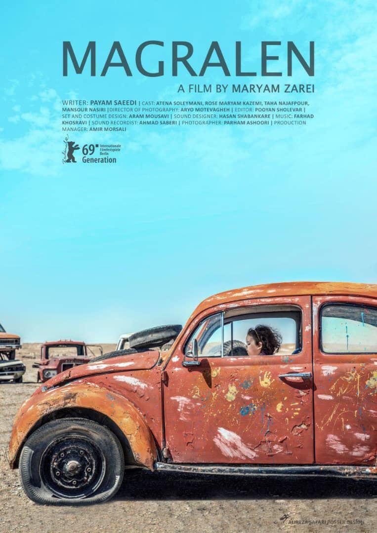 فیلم مَگرالِن - جشنواره فیلم برلین ۲۰۱۹