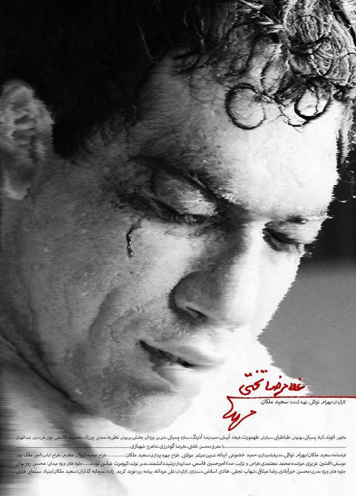 اولین پوستر فیلم غلامرضا تختی