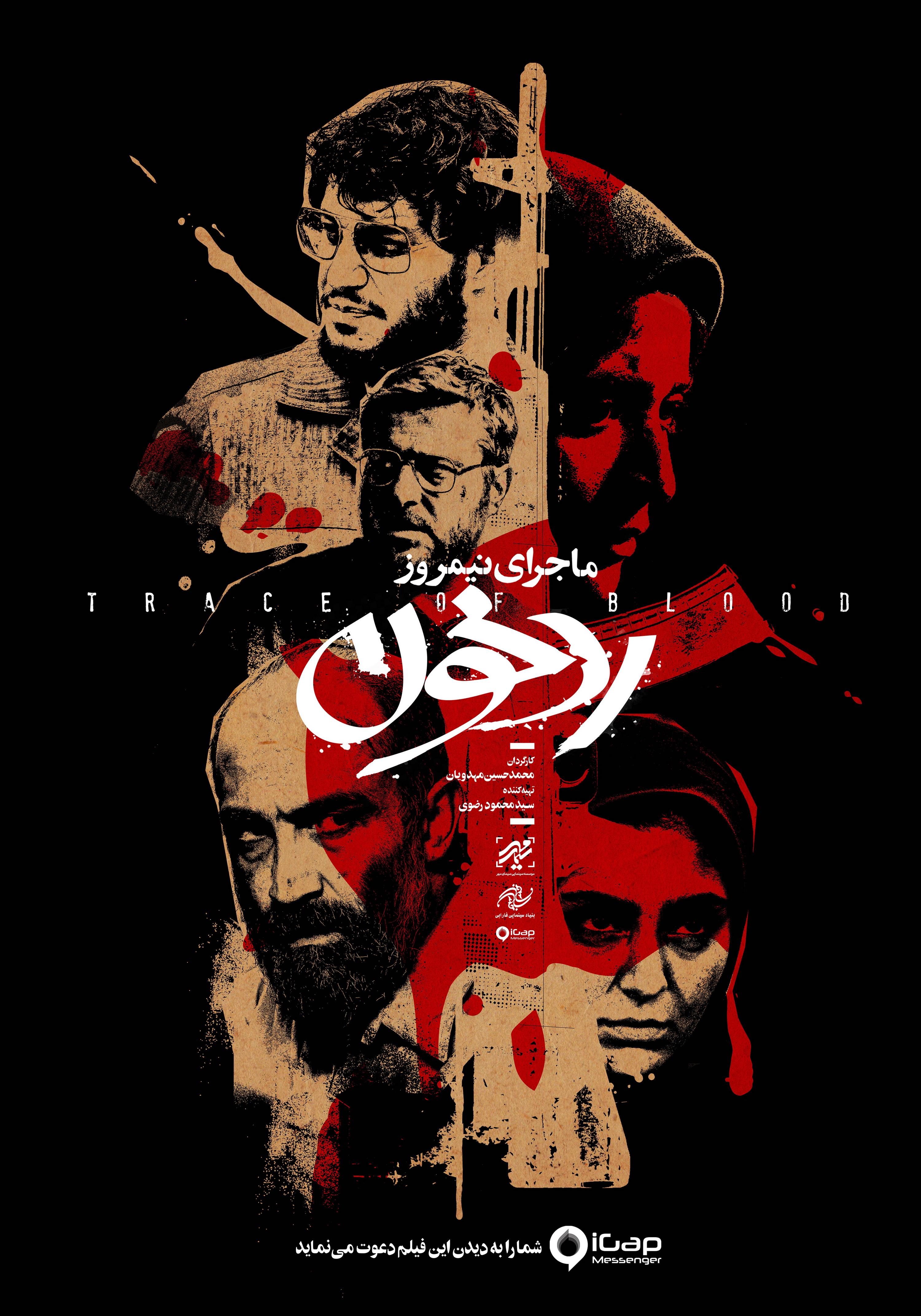 پوستر جدید فیلم ماجرای نیمروز: رد خون