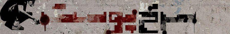 نقد و بررسی فیلم سرخ پوست - Red skin