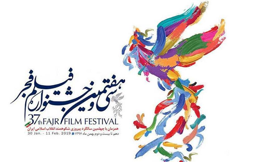 مشروح مراسم اختتامیه سی و هفتمین جشنواره فیلم فجر