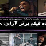 ۱۰ فیلم برتر آرای مردمی سی و هفتمین جشنواره فیلم فجر