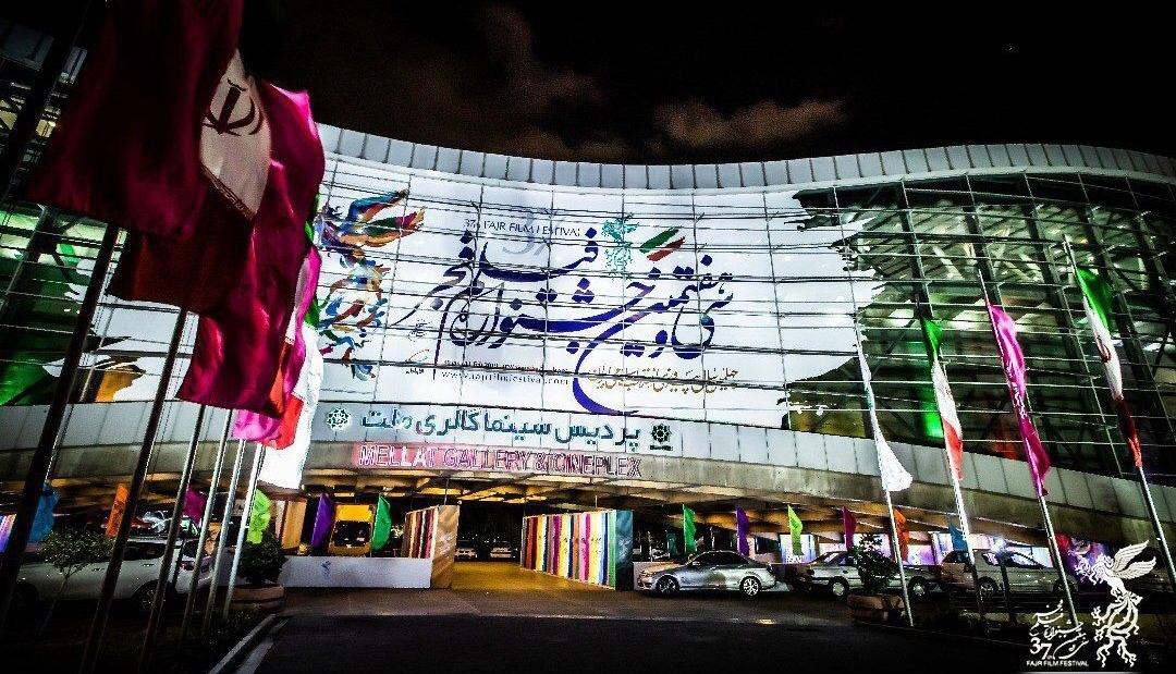 برندگان جوایز سی و هفتمین جشنواره فیلم فجر
