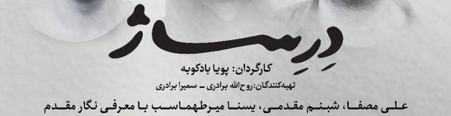 نقد و بررسی فیلم درساژ – Dressage