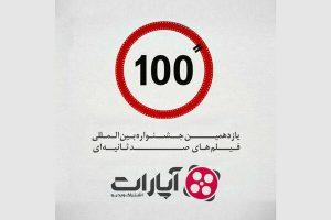 جشنواره بینالمللی فیلم ۱۰۰