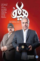 دانلود سریال جدید مهران مدیری به اسم هیولا