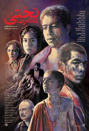 فیلم غلامرضا تختی (1397)