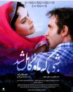 فیلم شبی که ماه کامل شد (۱۳۹۷)