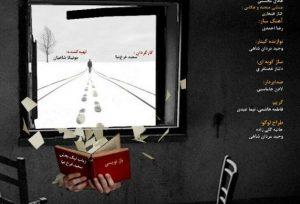 نقد نمایش «تبعید» به کارگردانی سعید فرخنیا